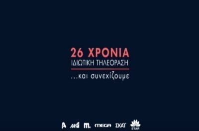 PRIVATE TELEVISION IN GREECE AND THE GREEK AUDIENCE: 26 YEARS OF AN INTIMATE RELATIONSHIP by Katerina Serafeim