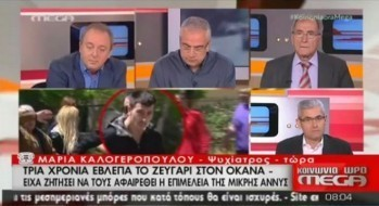 A 'PSYCHIATRIST' FOR SOME GREEK TV STATIONS: THE 'WATERLOO' OF THE PRESTIGIOUS TELEVISED INFORMATION PROCESS by Katerina Serafeim